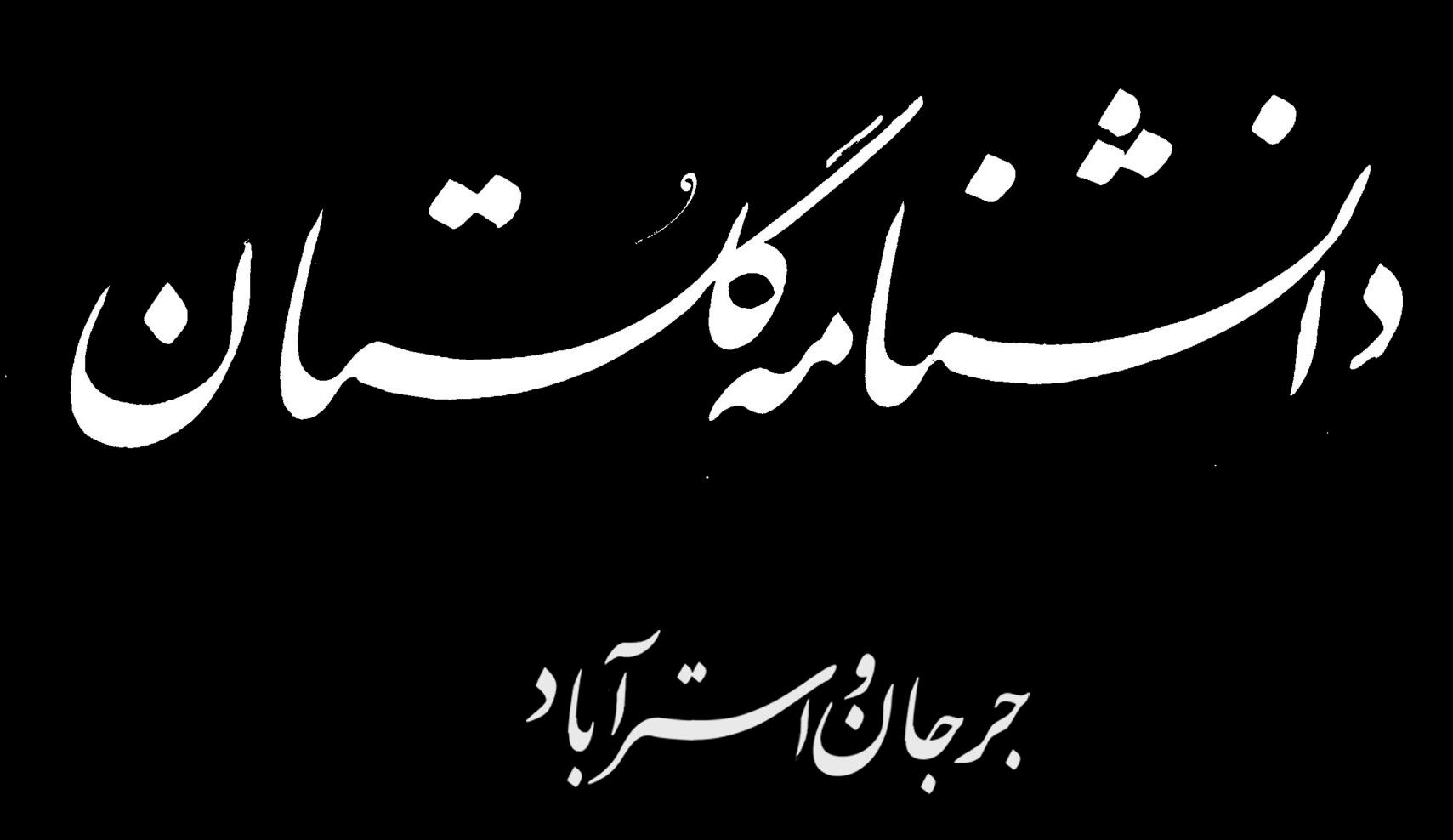 دانشنامه گلستان